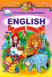 Англійська мова 1 класс. Калініна, Самойлюкевич
