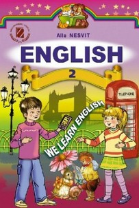 Англійська мова 2 класс. Несвіт А.