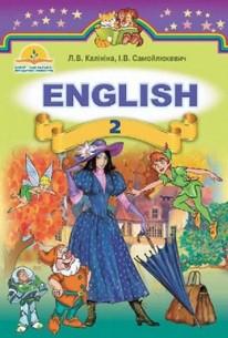 Английский 2 класс. Калініна, Самойлюкевич