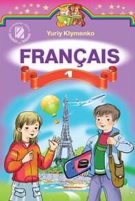 Французька мова 1 класс. Клименко Ю.М.