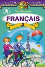 Французька мова 2 класс. Клименко Ю.М.