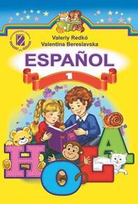 Іспанська мова 1 класс. Редько, Береславська