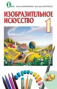 Изобразительное искусство 1 класс. Калиниченко, Сергиенко
