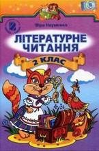 Літературне читання 2 класс. Науменко В.О.