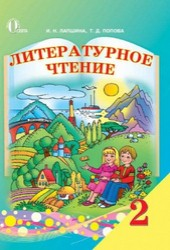Литературное чтение 2 класс. Лапшина, Попова