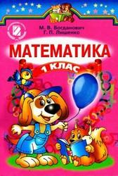 Математика 1 класс. Богданович, Лишенко