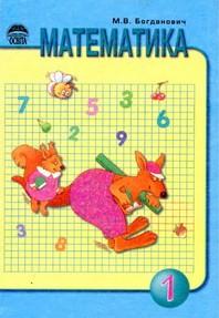 Математика 1 класс. Богданович М.В. (часть 1)