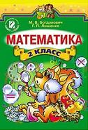 Математика 2 класс. Богданович, Лишенко (2012)