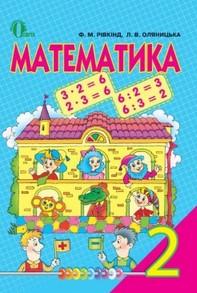 Математика 2 класс. Рівкінд, Оляницька