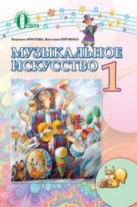 Музыкальное искусство 1 класс. Аристова, Сергиенко