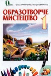 Образотворче мистецтво 1 класс. Калініченко О.В.