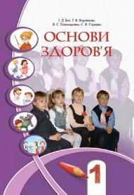 Основи здоров'я 1 класc. Бех, Воронцова, Пономаренко