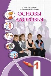 Основы здоровья 1 класс. Бех, Воронцова