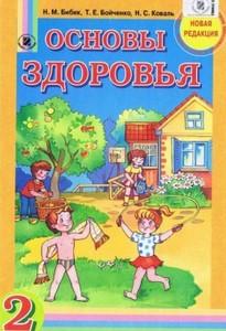 Основы здоровья 2 класс. Бибик, Бойченко