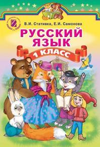 Русский язык 1 класс. Стативка, Самонова