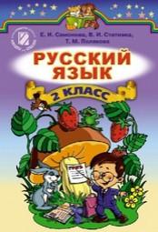 Русский язык 2 класс. Самонова, Стативка