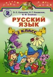 Русский язык 2 класс. Сильнова, Каневская