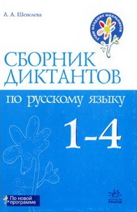 Сборник диктантов по русскому языку 1-4 класс. Шевелева А.А.
