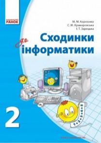 Сходинки до інформатики 2 класс. Корнієнко, Крамаровська