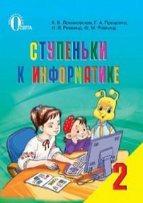 Ступеньки к информатике 2 класс. Ломаковская, Проценко