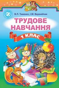 Трудове навчання 1 класс. Тименко, Веремійчук
