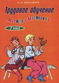 Трудовое обучение 2 класс. Веремийчик И.М.