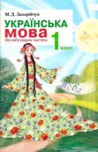 Українська мова 1 класс. Захарійчук М.Д.