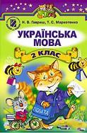 Українська мова 2 класс. Гавриш, Маркотенко