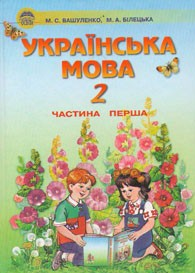 Українська мова 2 класс. Валушенко, Білецька (частина 1)