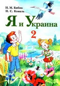 Я и Украина 2 класс. Бибик, Коваль