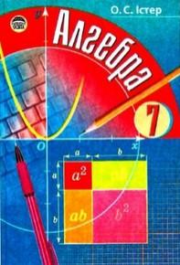 Алгебра 7 клас. Істер О.С.