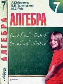 Алгебра 7 клас. Мерзляк, Полонський