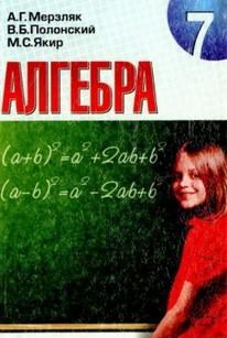 Алгебра 7 класс. Мерзляк, Полонский