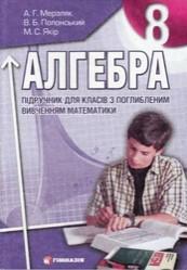 Алгебра 8 клас. Мерзляк, Полонський, Якір
