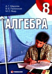 Алгебра 8 класс. Мерзляк, Полонский, Якир