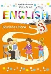 Англійська мова 3 клас. Ростоцька, Карп'юк