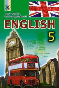 Англійська мова 5 клас. Калініна, Самойлюкевич