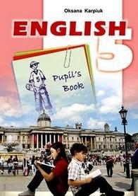 Англійська мова 5 клас. Карпюк