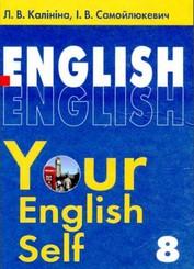 Англійська мова 8 клас. Калініна, Самойлюкевич