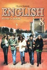 Англійська мова 8 клас. Карп'юк О.Д.