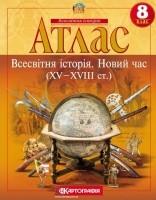 Атлас. Всесвітня історія 8 клас