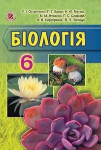 Біологія 6 клас. Остапченко, Балан, Матяш (2014)