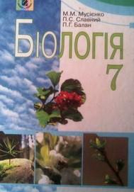 Біологія 7 клас. Мусієнко, Славний, Балан