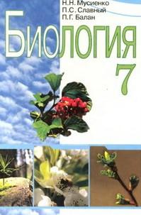 Биология 7 класс. Мусиенко, Славный, Балан
