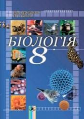 Біологія 8 клас. Серебряков, Балан