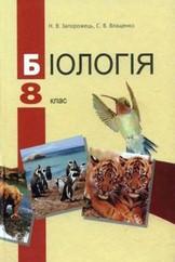 Біологія 8 клас. Запорожець, Влащенко