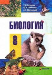 Биология 8 класс. Базанова, Павиченко