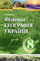 Фізична географія України 8 клас. Булава Л. М.