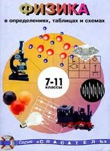 Физика 7-11 класс. Крот Ю.Е.