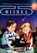 Фізика 7 клас. Ільченко, Куліковський
